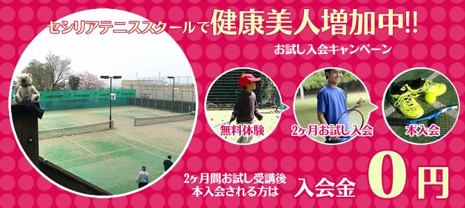 セシリアテニススクールで健康美人増加中!!